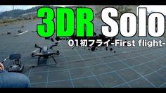 3DR Solo 01初フライ-First flight-