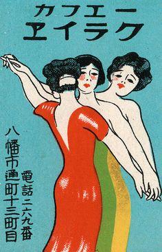 Japanese Matchbox Art