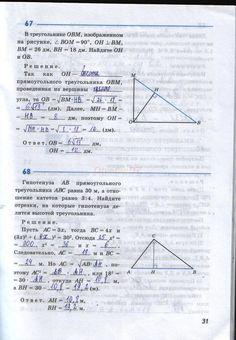 ГДЗ страница 31 - ответы по геометрии 8 класса, рабочая тетрадь Атанасян