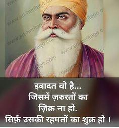 Guru Granth Sahib Quotes, Shri Guru Granth Sahib, Guru Nanak Teachings, Guru Nanak Photo, Sweet Couple Quotes, Nanak Dev Ji, Gurbani Quotes, Special Quotes, Beautiful Lines
