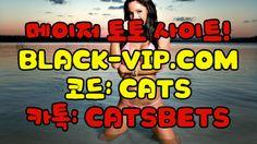 사설스포츠토토か BLACK-VIP.COM 코드 : CATS 사설스포츠베팅 사설스포츠토토か BLACK-VIP.COM 코드 : CATS 사설스포츠베팅 사설스포츠토토か BLACK-VIP.COM 코드 : CATS 사설스포츠베팅 사설스포츠토토か BLACK-VIP.COM 코드 : CATS 사설스포츠베팅 사설스포츠토토か BLACK-VIP.COM 코드 : CATS 사설스포츠베팅