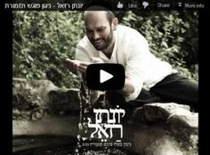 Israeli Musician Sings Great Jewish Nigun (with Philharmonic!)