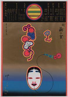 Tadanori Yokoo. Poster for a Noh Play. 1969
