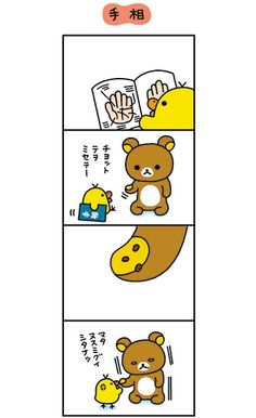 Rilakkuma Wallpaper, Cute Illustration, Journal Cards, Sally, Cute Pictures, Kawaii, Baking, My Favorite Things, Comics