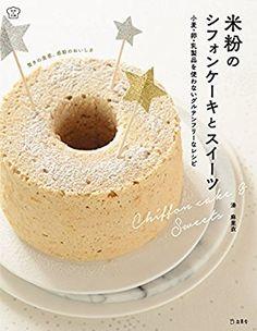 Amazon   米粉のシフォンケーキとスイーツ 小麦・卵・乳製品を使わないグルテンフリーなレシピ (立東舎 料理の本棚)   湊 麻里衣   料理の基礎