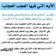 Beautiful Quran Quotes, Quran Quotes Love, Quran Quotes Inspirational, Islamic Love Quotes, Muslim Quotes, Religious Quotes, Islam Beliefs, Islamic Teachings, Islam Quran