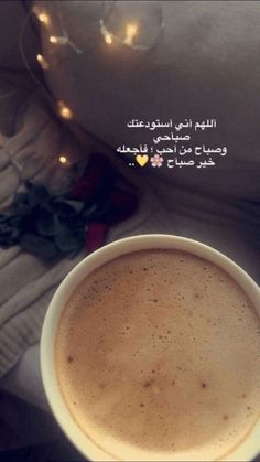 Coffee Quotes, Book Quotes, Words Quotes, Quran Quotes Love, Funny Arabic Quotes, Sweet Words, Love Words, Iphone Wallpaper Quotes Love, Morning Quotes Images