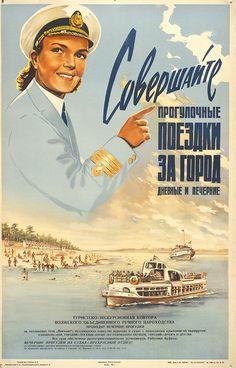 bidspirit - Литфонд - Плакат «Совершайте прогулочные поездки за