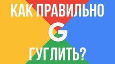 Чего только мы не ищем при помощи Google, ведь, как известно, он знает все! При этом до сих пор мало кто знает, как сэкономить свое время в поисках нужной информации, не вводя большое количество запро...