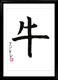 Caligrafía japonesa. Horóscopo japonés. Kanji Buey