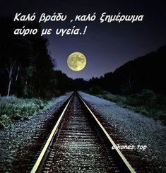 Sweet Dreams, Good Night, Railroad Tracks, Greek, Pictures, Nighty Night, Photos, Good Night Wishes, Greece