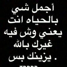 Arabic Funny, Arabic Jokes, Funny Arabic Quotes, Jokes Quotes, True Quotes, Funny Relatable Memes, Funny Jokes, Cover Photo Quotes, Cute Love Gif