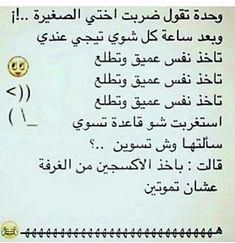 Funny School Jokes, Memes Funny Faces, Crazy Funny Memes, Funny Video Memes, Funny Jokes, Arabic Funny, Arabic Jokes, Funny Arabic Quotes, Lol