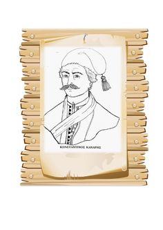Ήρωες του 1821 Greek Independence, 25 March, Art Sketches, Hero, Education, School, Year 8, Crafts, Revolution
