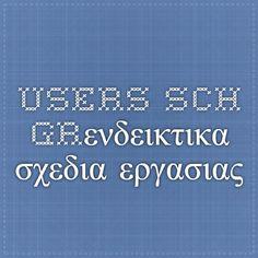 users.sch.gr ενδεικτικα σχεδια εργασιας