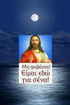 Holy Quotes, Jesus Quotes, Religion Quotes, Day Wishes, Orthodox Icons, Me Me Me Song, Christian Faith, Holy Spirit, Prayers