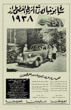 Old Egypt, Ancient Egypt, Old Advertisements, Advertising, Old Pictures, Old Photos, Vintage Ads, Vintage Posters, Egyptian Movies