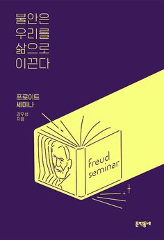 알라딘: 불안은 우리를 삶으로 이끈다 Vintage Graphic Design, Graphic Design Layouts, Book Design Layout, Graphic Design Posters, Book Cover Design, Book Design Inspiration, Typography Alphabet, Presentation Layout, Book Posters