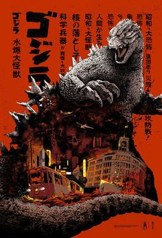 Godzilla - movie poster - Shan Jiang