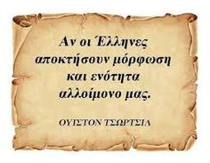 ΕΛΛΗΝΕΣ Unique Quotes, Best Quotes, Greek Quotes, Wise Words, Afternoon Tea, Quotations, Greece, Poetry, Wisdom
