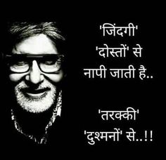 Best Friendship and Dosti Quotes in Hindi Motivational Quotes In Hindi, Positive Quotes, Inspirational Quotes, Good Life Quotes, Me Quotes, Funny Quotes, Sweet Quotes, Quotes Deep Feelings, Attitude Quotes