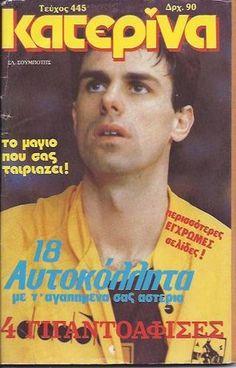 SLOMPONTAN SOUMPOTITS - DAVID HASSE - GREEK -  Katerina Magazine - 1988 - No.445 Vintage Magazines, Greek, David, Sayings, Movie Posters, Lyrics, Film Poster, Greece, Billboard