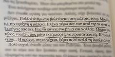 #Alkioni #Papadaki Greek Quotes, Real Life, Poems, Let It Be, Feelings, Sayings, Greeks, Inspiration, Biblical Inspiration
