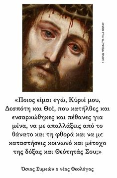 Savior, Christ, Saints, Quotes, Quotations, Salvador, Quote, Shut Up Quotes