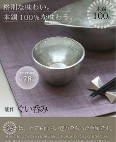 NOUSAKU Tin 100% Guinomi (Sake cup) 78ml