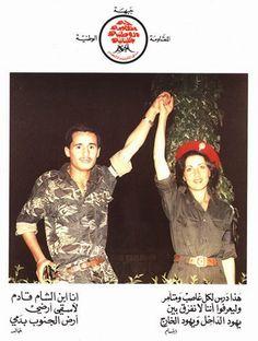 مدونة جبل عاملة: نساء إستشهدن في جنوب لبنان Palestine Liberation Organization, Lebanese Civil War, Web Archive, Political Posters, Politics, History, Blog, Movie Posters, Female Warriors