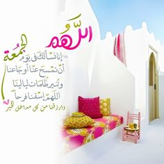 DesertRose,;,Allahumma Aameen,;,blessed Friday,;,