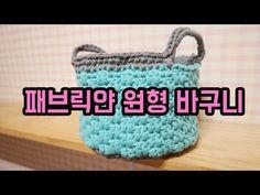 [김라희]Cotton yarn crochet basket 패브릭 얀 뜨개바구니 만들기 코바늘바구니 - YouTube