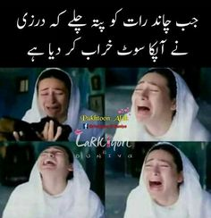 Hyeee Rabba 😢😢 Funny Quotes In Urdu, Best Friend Quotes Funny, Cute Funny Quotes, Crazy Funny Memes, Funny Facts, Eid Jokes, Funny Images, Funny Pictures, Funny Snaps