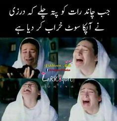 Hyeee Rabba 😢😢 Funny Quotes In Urdu, Best Friend Quotes Funny, Cute Funny Quotes, Crazy Funny Memes, Funny Facts, Haha Funny, Very Funny, Eid Jokes, Funny Emoji Faces