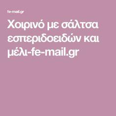 Χοιρινό με σάλτσα εσπεριδοειδών και μέλι-fe-mail.gr