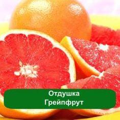 Отдушка  Грейпфрут - 25 мл. в магазине Мыло-опт.com.ua. Тел: (097)829-49-36. Доставка по всей Украине.