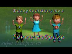 "#Физминутка ""Танец Зебрика"" (рекомендовано учителям) - YouTube Bucket Drumming, Family Guy, Youtube, Party, Kids, Fictional Characters, Musica, Young Children, Boys"