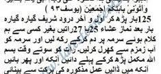 weak eye sight treatment urdu ainak uter jae gi