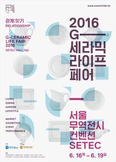 포스터 Leaflet Design, Japanese Poster, Poster Layout, Exhibition Poster, Beautiful Drawings, Typography Poster, Design Reference, Editorial Design, Poster Prints