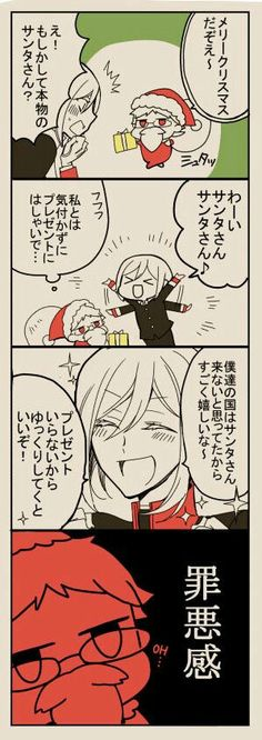 Well Merry X-mas Prince Leonhard