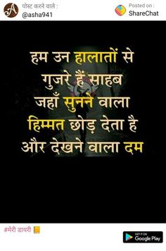 Motivational Picture Quotes, Photo Quotes, Inspirational Quotes, Life Truth Quotes, Life Quotes To Live By, Krishna Quotes In Hindi, Reality Quotes, Success Quotes, Hindi Quotes Images