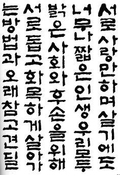 t115B r1 박민우 05/글샘 장성연, 한글고체
