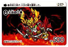 火炎の江須 - Google 検索