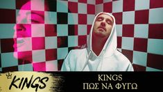 KINGS - Πώς Να Φύγω - Official Music Video Greek Music, Music Charts, Music Songs, Thoughts, Movies, Movie Posters, Singers, Youtube, Films