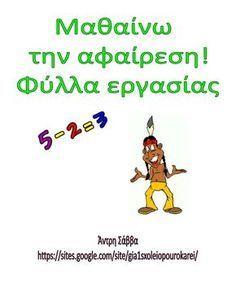First Grade, Grade 1, Greek Language, Google Sites, Classroom, Teaching, Education, Blog, Maths