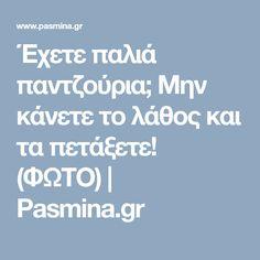 Έχετε παλιά παντζούρια; Μην κάνετε το λάθος και τα πετάξετε! (ΦΩΤΟ) | Pasmina.gr