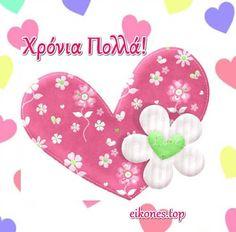 kardia-loyloydia Birthday Wishes, Happy Birthday, Greek Language, Name Day, Birthdays, Happy Brithday, Anniversaries, Special Birthday Wishes, Urari La Multi Ani