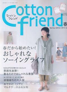 Cotton Friend (コットンフレンド) Spring 2013 jmagazine scans
