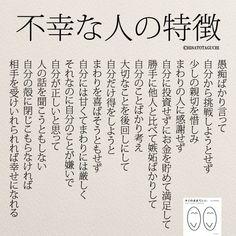 不幸な人の特徴とは? | 女性のホンネ川柳 オフィシャルブログ「キミのままでいい」Powered by Ameba