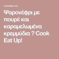 Ψαρονέφρι με πουρέ και καραμελωμένα κρεμμύδια ⋆ Cook Eat Up! Cooking, Recipes, Rolo, Kitchen, Ripped Recipes, Brewing, Cuisine, Cooking Recipes